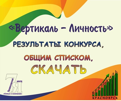 Вертикаль конкурс красноярск результаты 208
